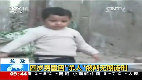 """[新闻直播间]埃及-四岁男童因""""杀人""""被判无期徒刑_20160224152209.JPG"""