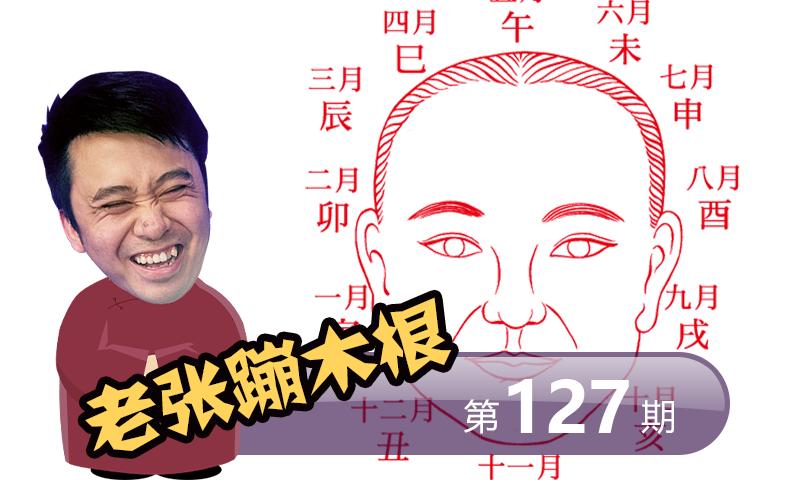 老张封面(127).png