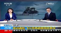 [24小时]空军-夜训遇险_飞行员两避居民区跳伞_20151013112134.JPG
